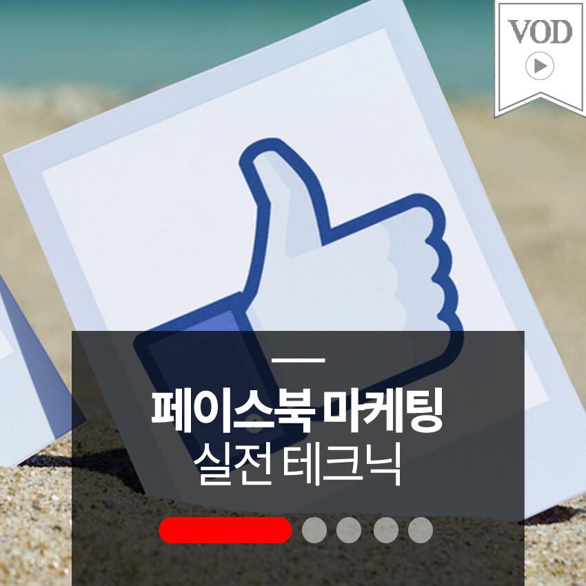페이스북 마케팅 실전 테크닉