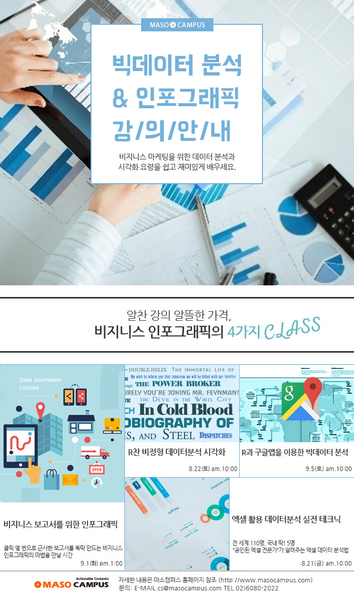 poster_infographic_201508_edit01