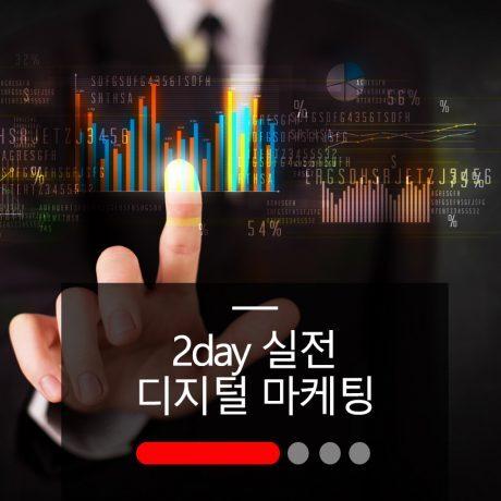2day 실전 디지털 마케팅