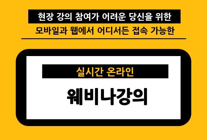 마소캠퍼스_웨비나 강의