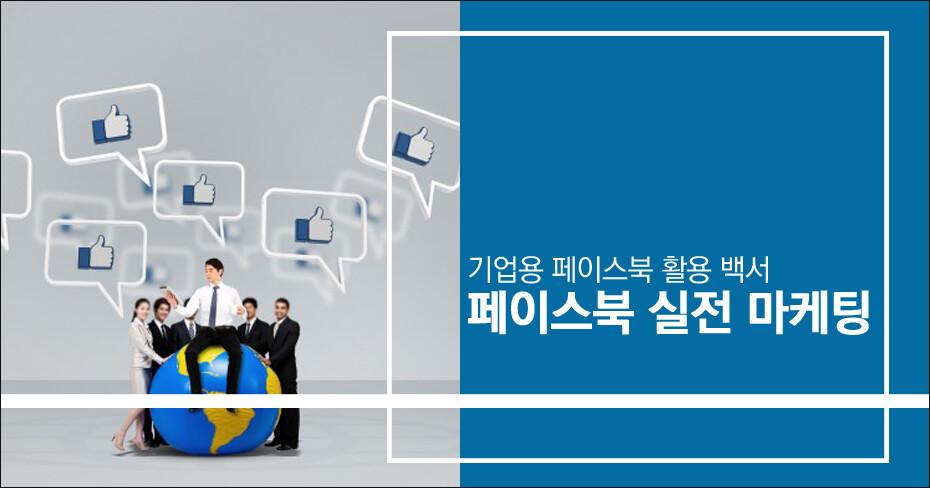 페이스북 광고 홍보 마케팅