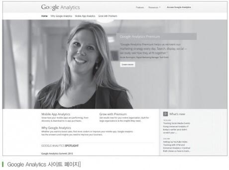05 ch2 - Google Analytics 사이트 페이지