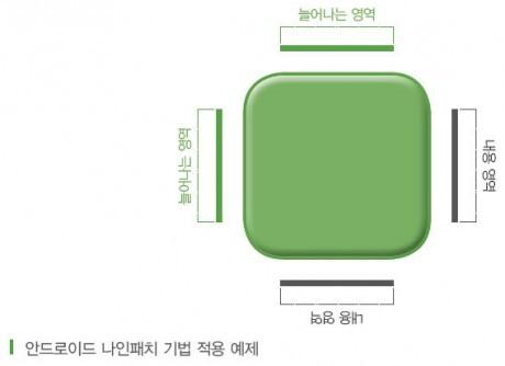 26 ch6 - 안드로이드 나인패치 기법 적용 예제