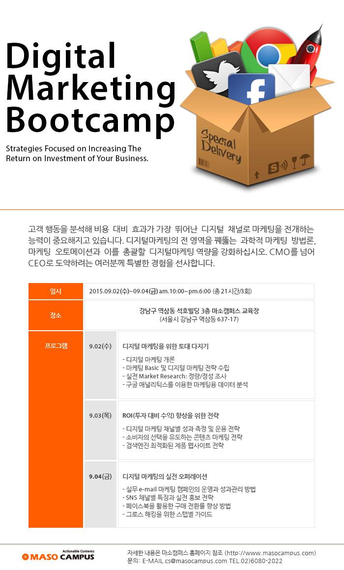 ROI 퀀텀 점프! 디지털마케팅 부트캠프 8기