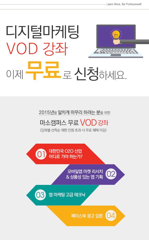 [event] 2015년 12월은 공짜 VOD와 함께! 인기강의 4종 동영상 무료 시청 이벤트