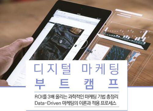[2015.12.29 한국경제] 디지털마케팅 취업 준비, 어떻게 해야 할까?