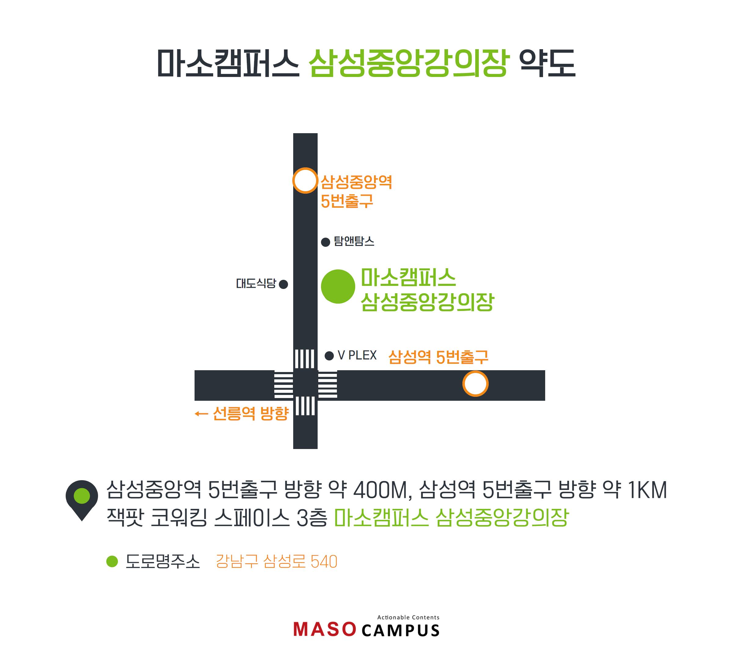 삼성중앙역 강의장 찾아 오시는 길