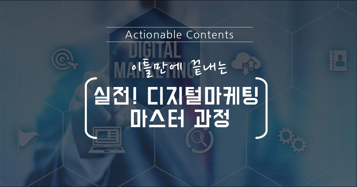 2019.10.23(수/목-2일). 실전! 디지털마케팅 마스터 과정