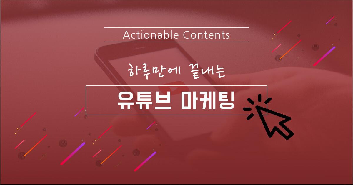 2019.12.12(목). 유튜브 마케팅