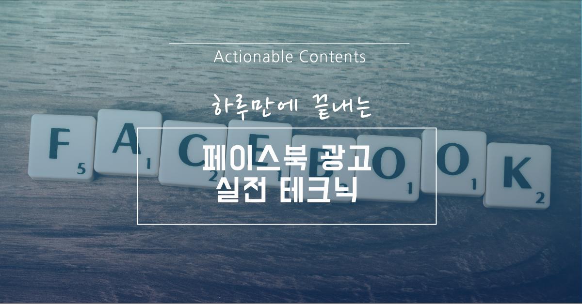 2019.10.31(목). 페이스북 광고 실전 테크닉