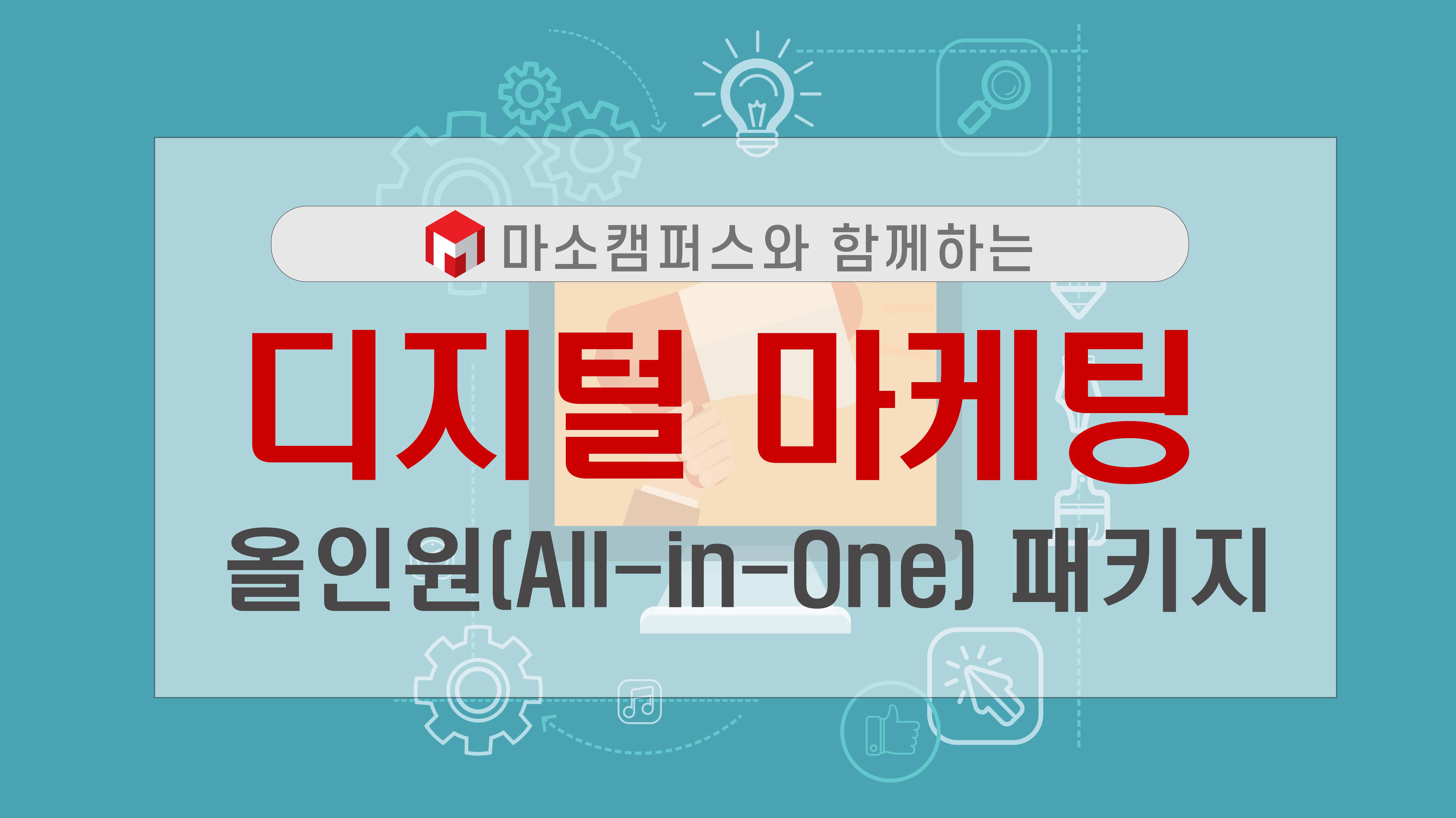 VOD-올인원. 디지털 마케팅 패키지