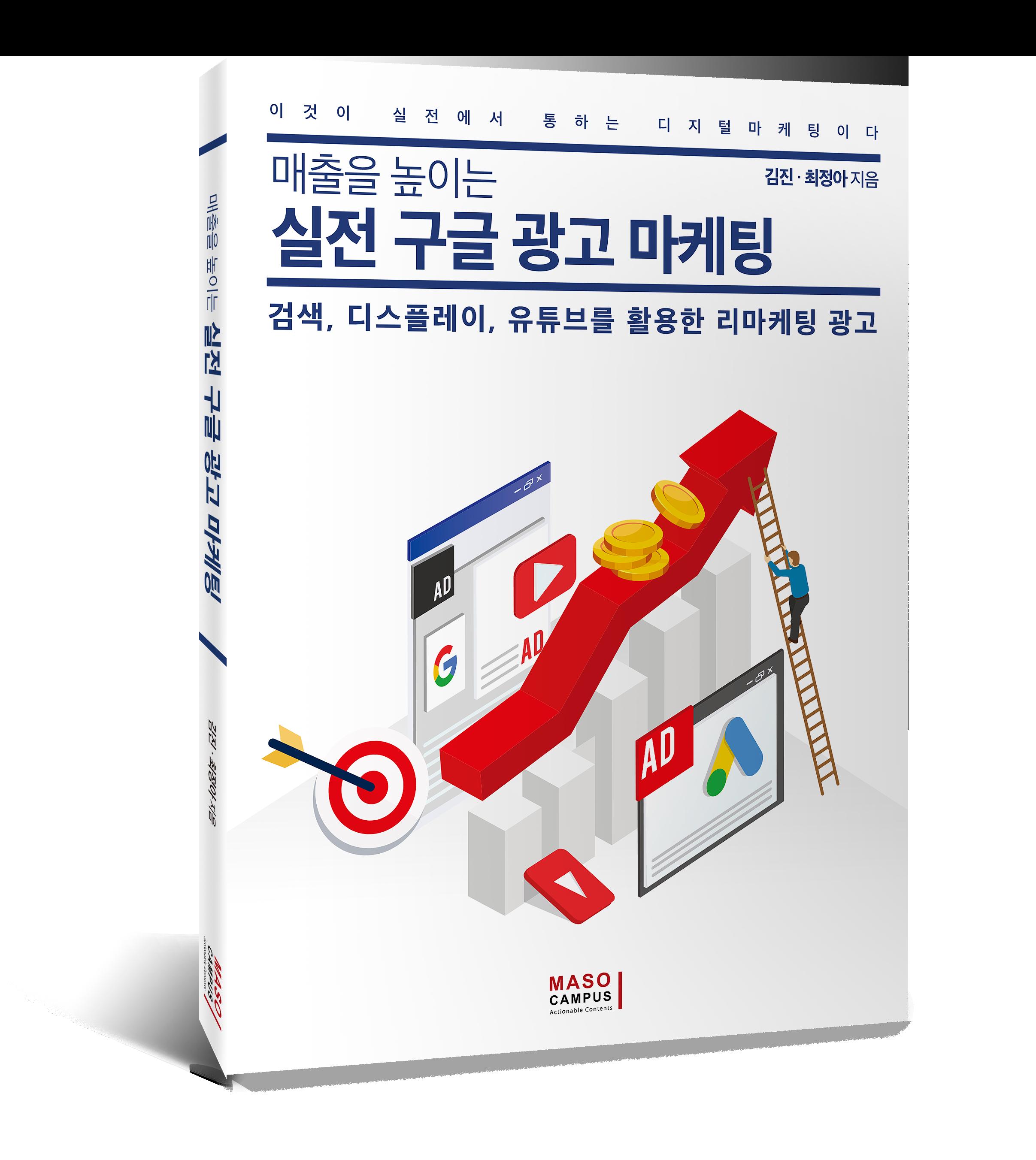 [eBook] 매출을 높이는 실전 구글 광고 마케팅