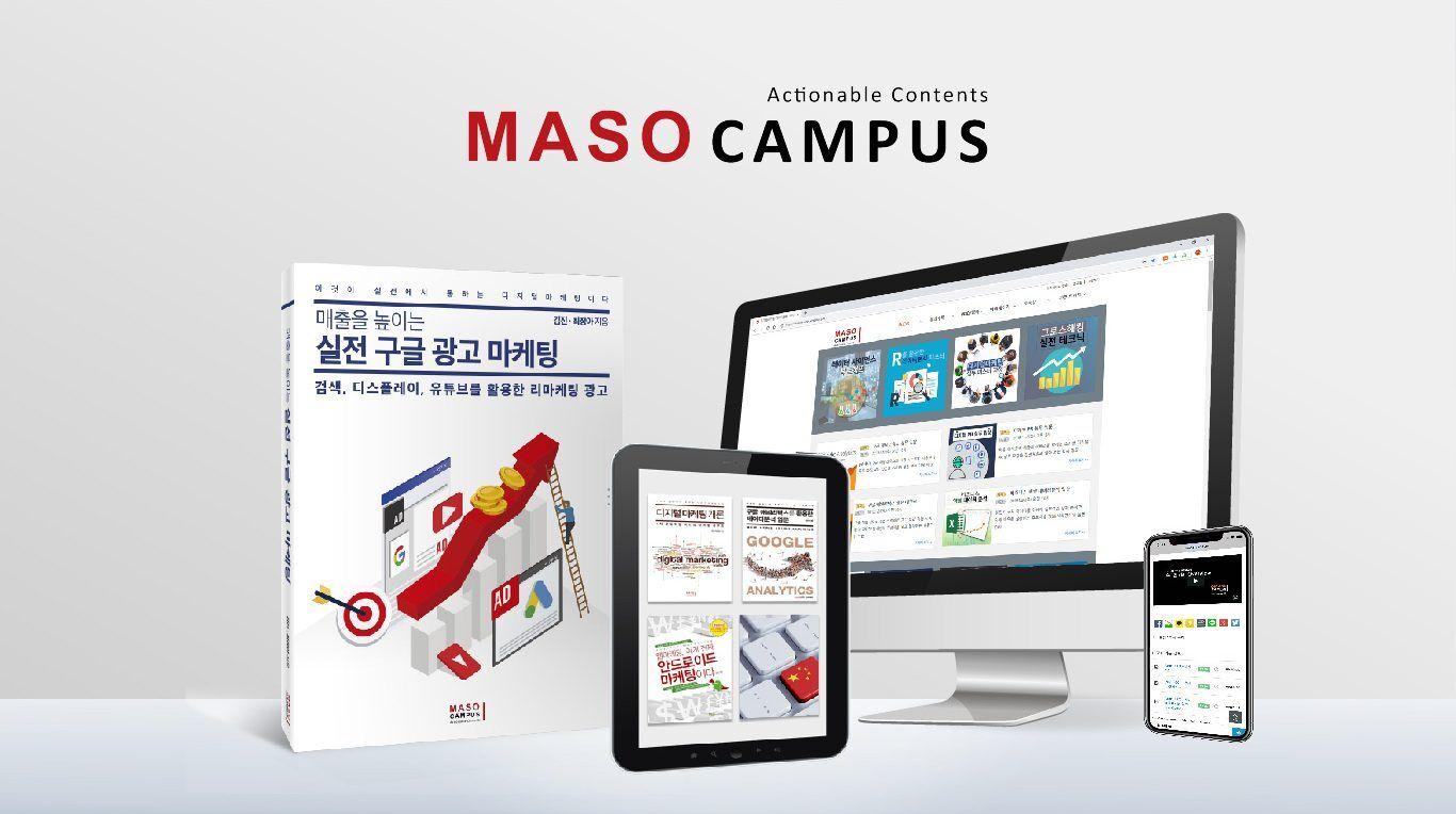 디지털 마케팅 맞춤 VOD 강의와 도서, 이 모든 것을 한 번에!