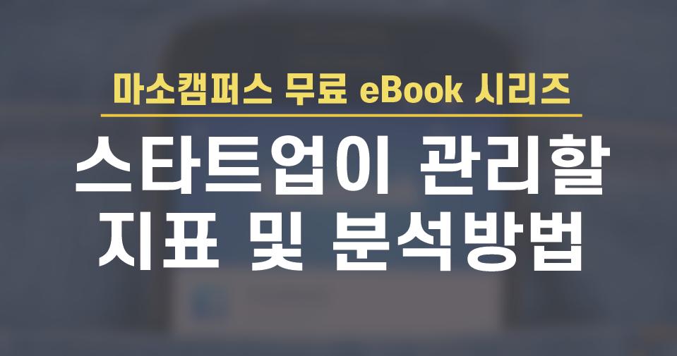 eBook-22. 스타트업들이 관리할 지표 및 데이터분석 방법