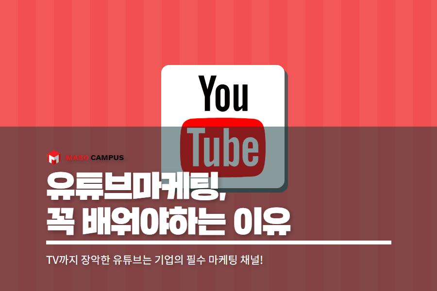 유튜브마케팅, 꼭 배워야하는 이유