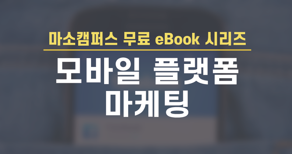 eBook-34. 모바일 플랫폼 마케팅
