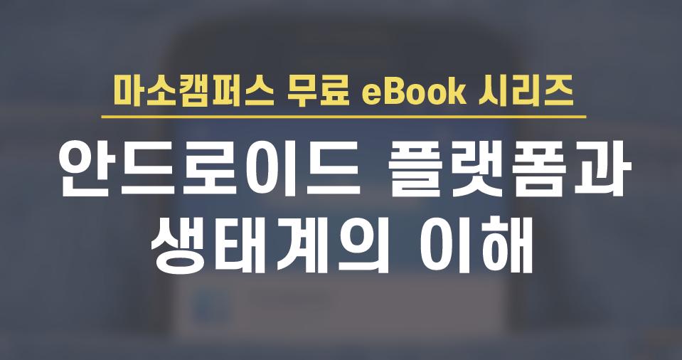 eBook-35. 안드로이드 플랫폼과 생태계의 이해