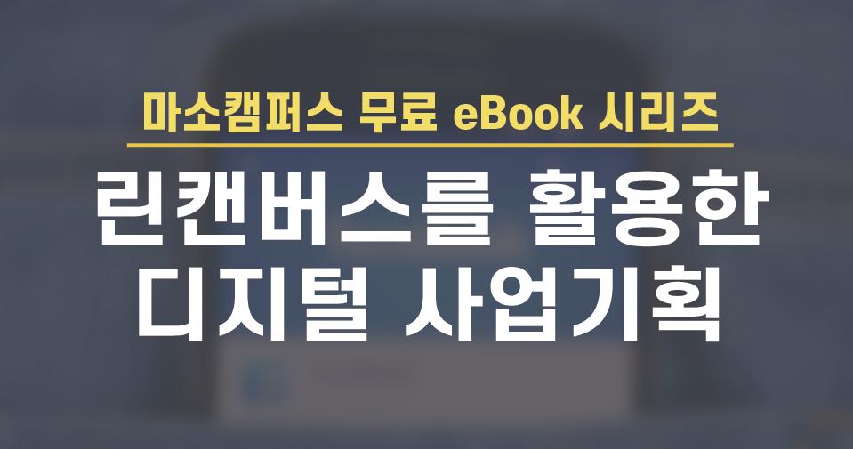 eBook-33. 린캔버스를 활용한 디지털 사업 기획