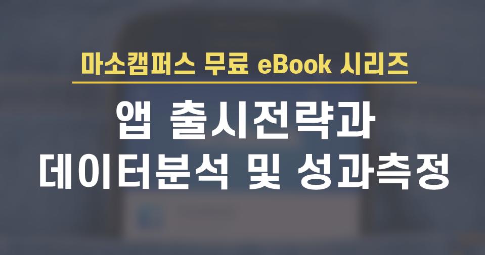 eBook-21. 앱 출시 전략과 데이터분석 및 성과 측정