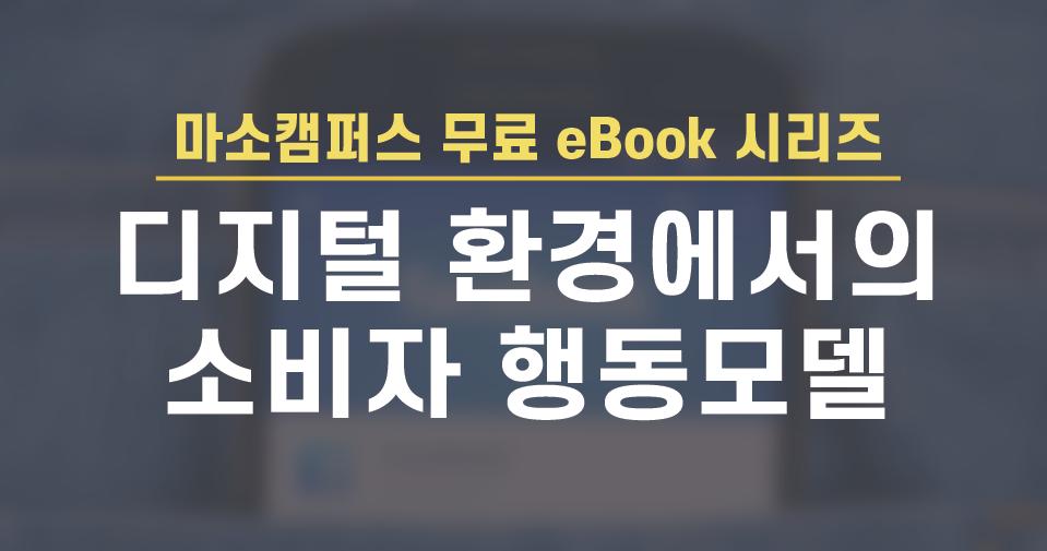 eBook-27. 디지털 환경에서의 소비자 행동 모델 (Consumer Behavior)