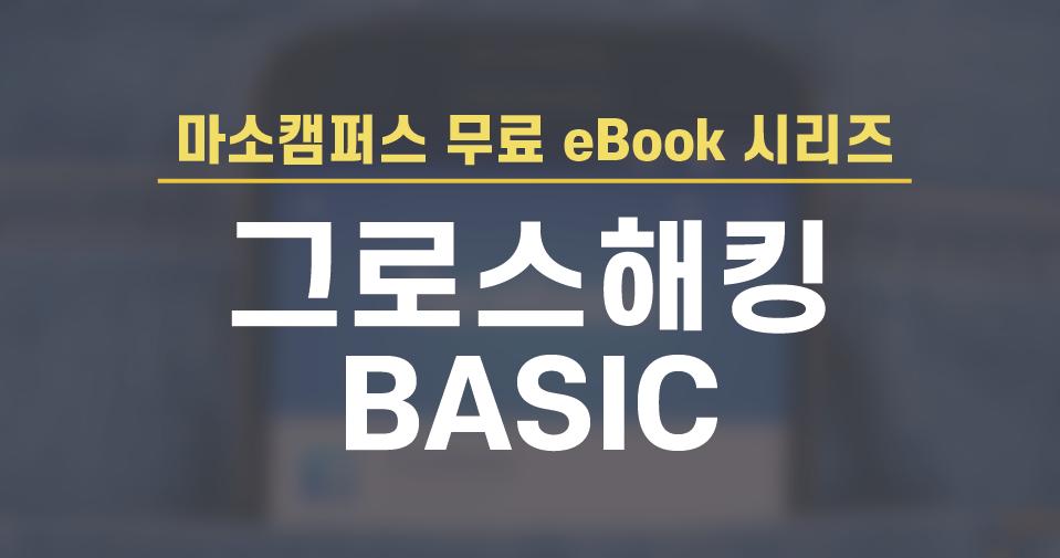 eBook-26. 그로스해킹 Basic