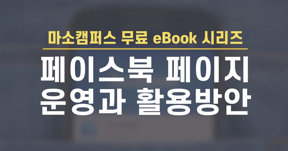 eBook-29. 페이스북 페이지 운영과 활용 방안