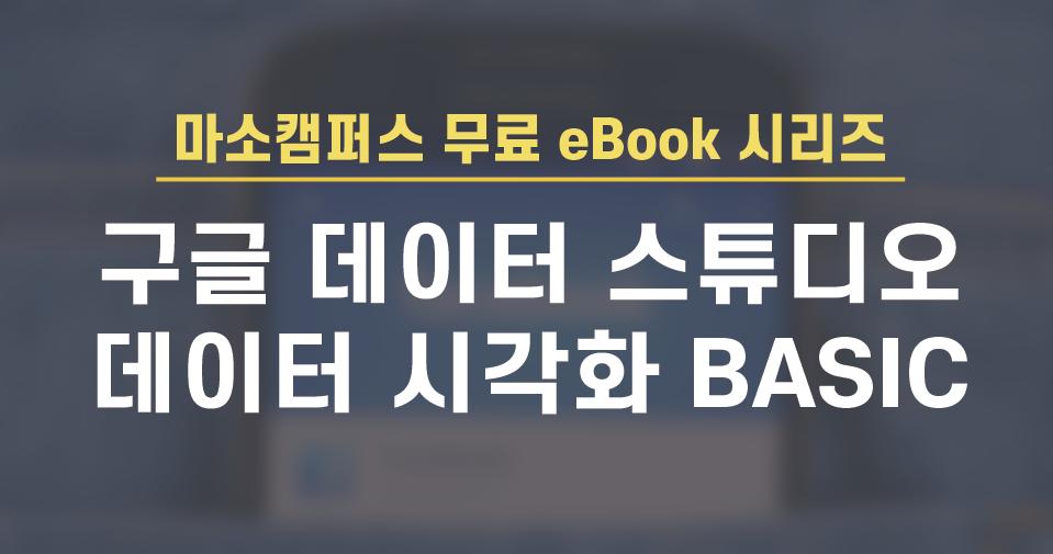 eBook-41. 구글 데이터 스튜디오 데이터 시각화 Basic