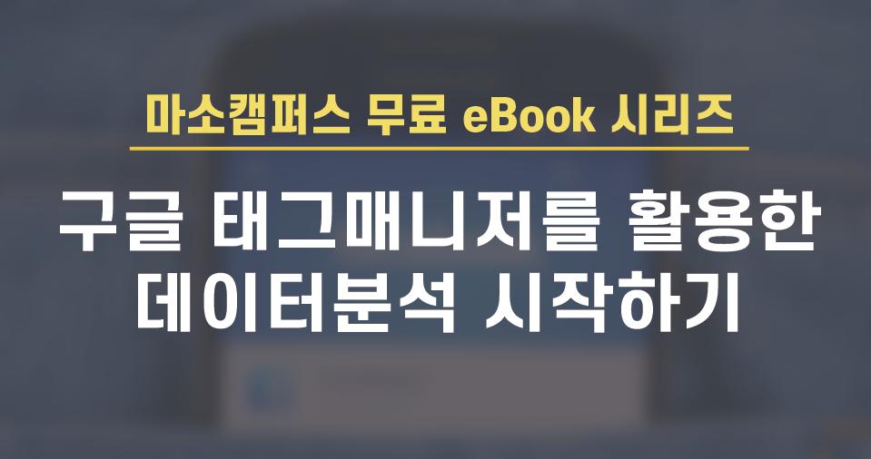 eBook-40. 구글 태그매니저를 활용한 데이터분석 시작하기