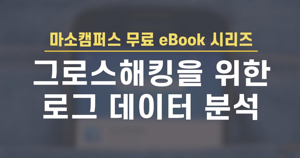 eBook-30. 그로스 해킹을 위한 로그 데이터분석