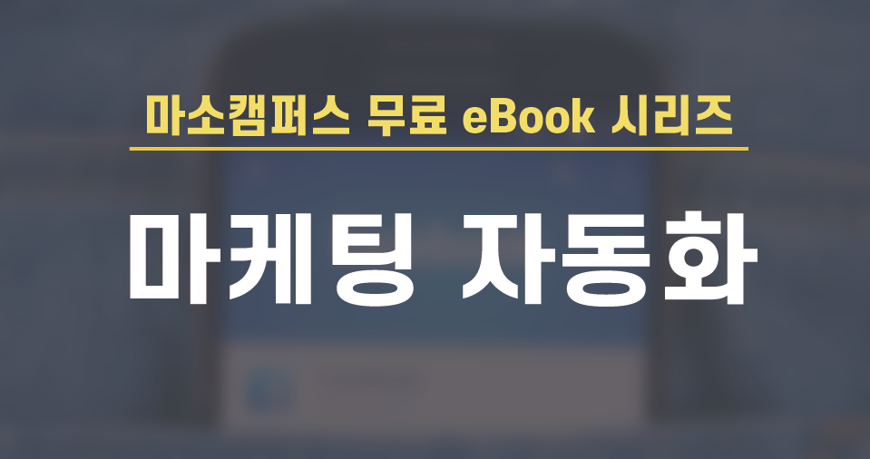 eBook-37. 마케팅 자동화 (Marketing Automation)