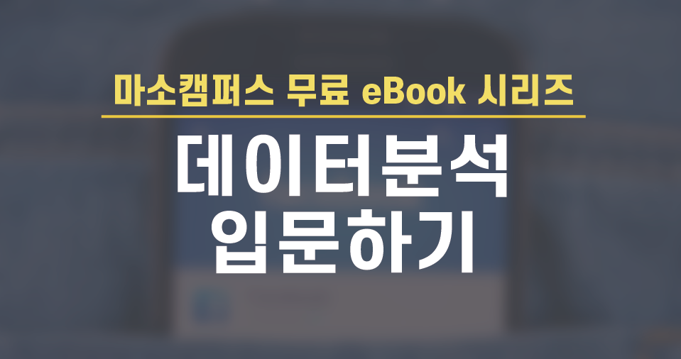 eBook-36. 데이터분석 입문하기