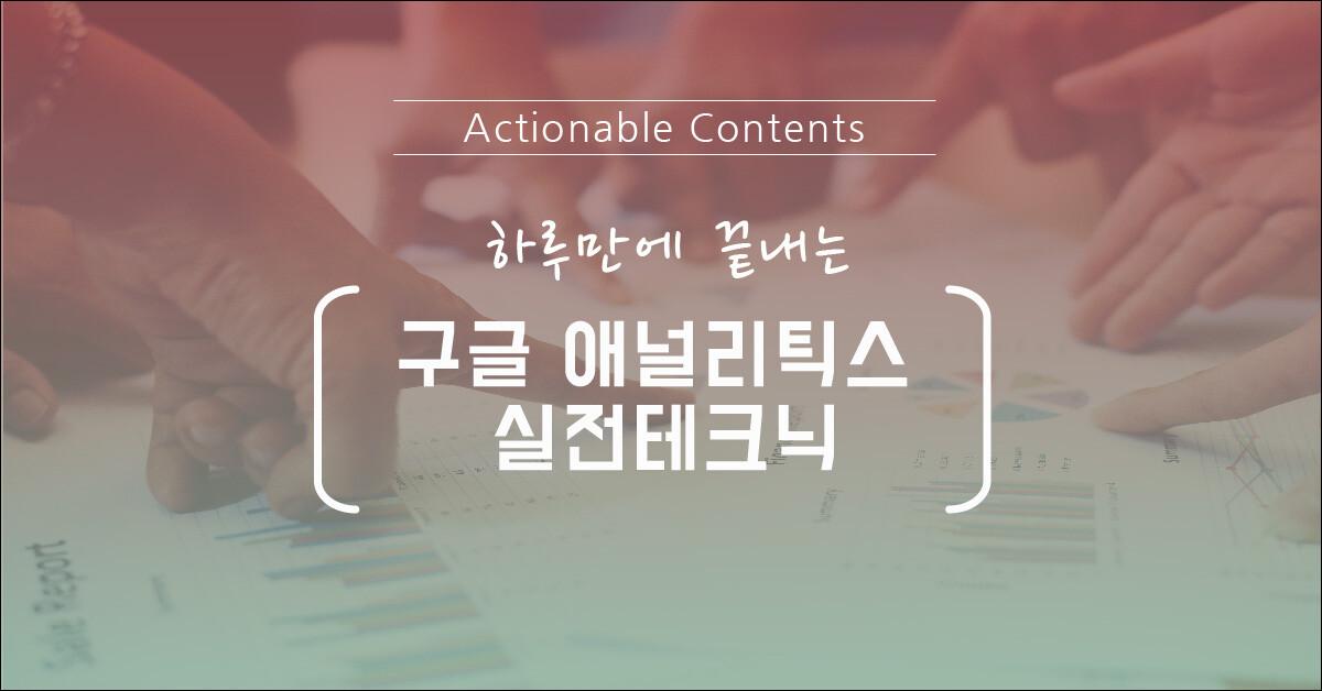 2019.08.22(목). 구글 애널리틱스 실전 테크닉