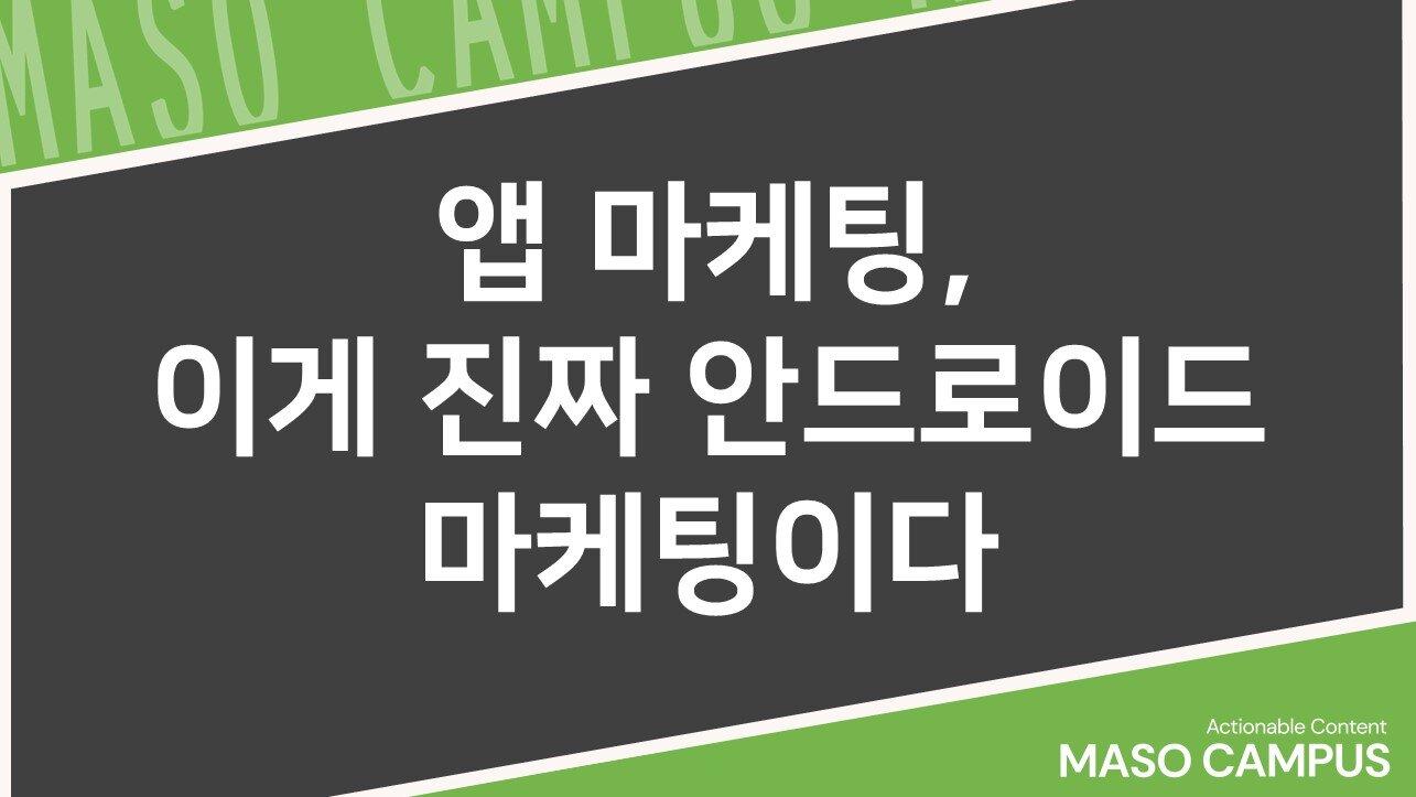 eBook-02. 앱마케팅, 이게 진짜 안드로이드 마케팅이다