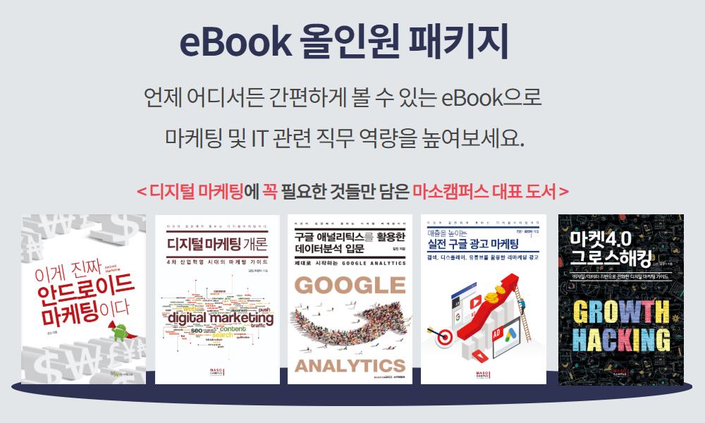 eBook 올인원 패키지