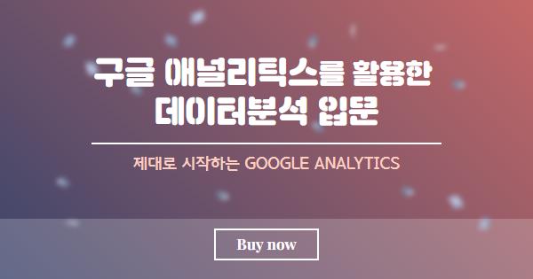 eBook-01. 구글 애널리틱스를 활용한 데이터분석 입문