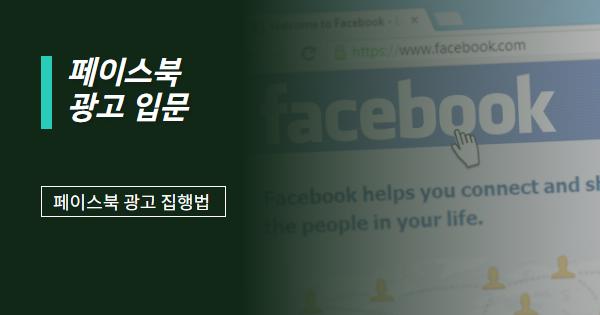 VOD-14. 페이스북 광고 입문 (무료)