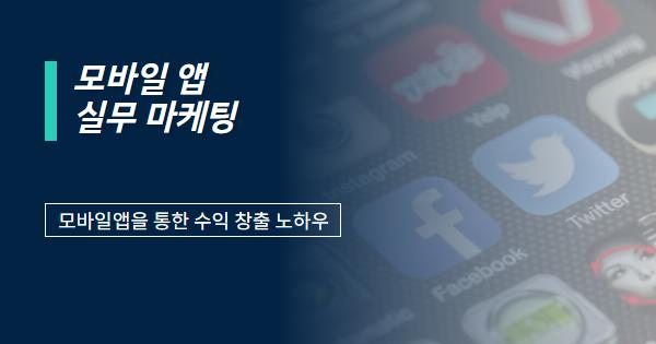 VOD-19. 모바일앱 실무 마케팅 (무료)