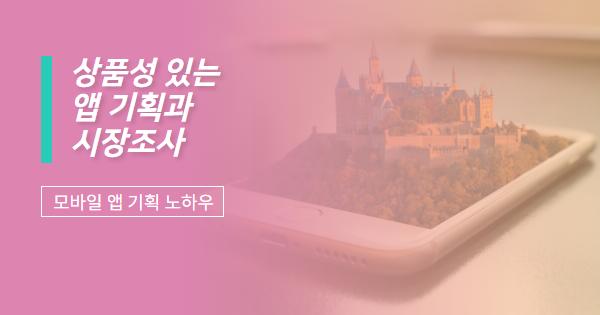 VOD-21. 모바일앱 마켓 리서치 & 상품성 있는 앱기획