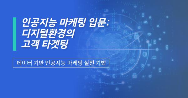 VOD-23. 인공지능 마케팅 입문-디지털 환경의 고객 타겟팅