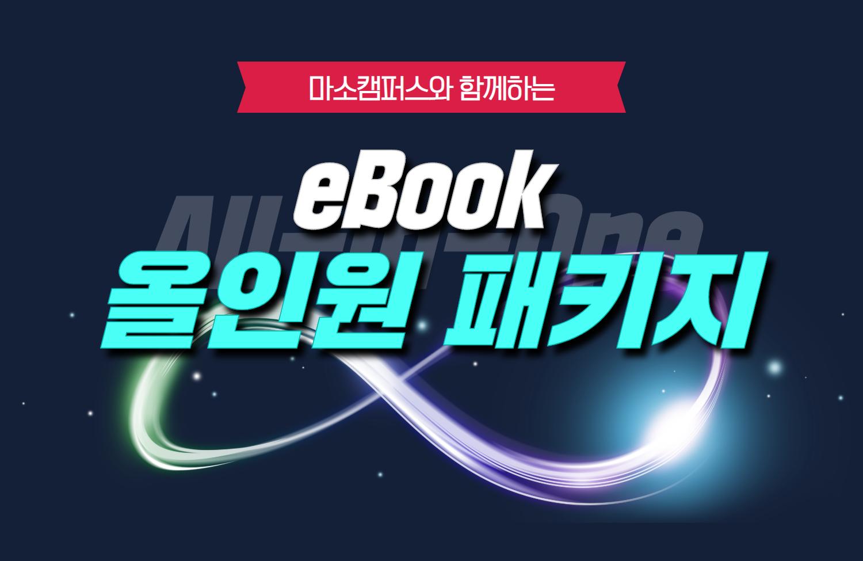 eBook 프라임 멤버십
