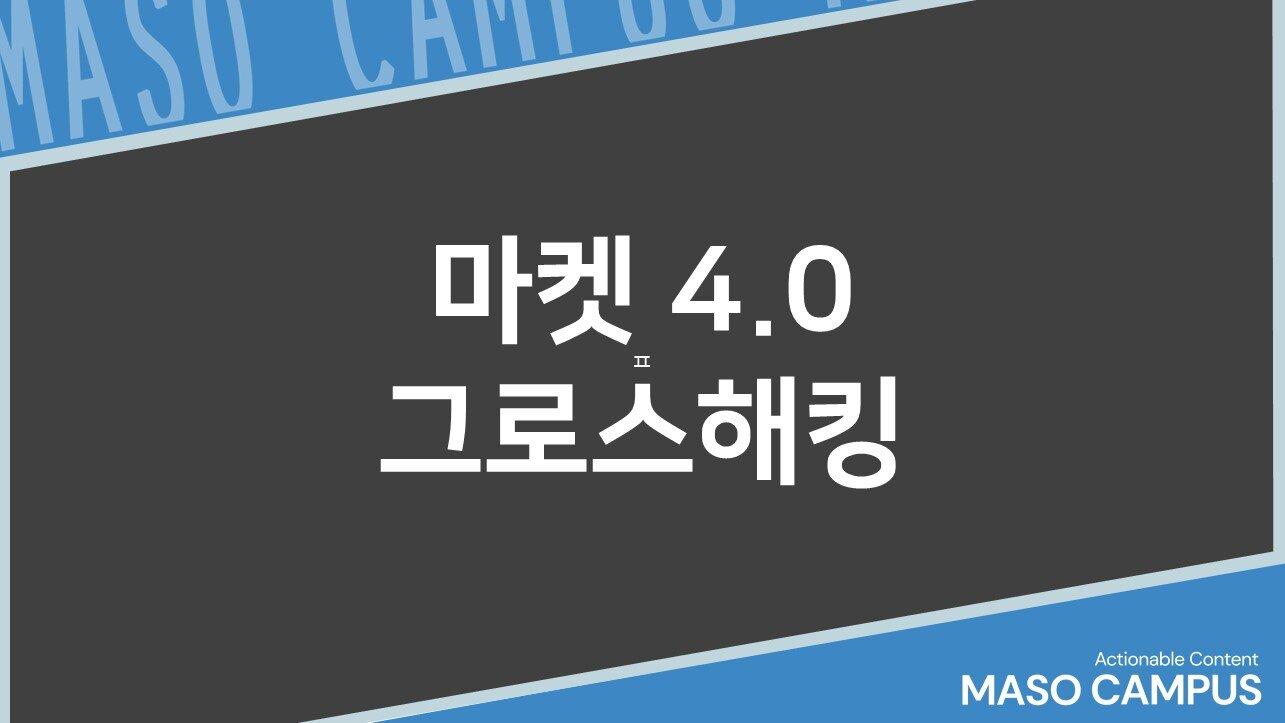 eBook-06. 마켓 4.0 그로스해킹