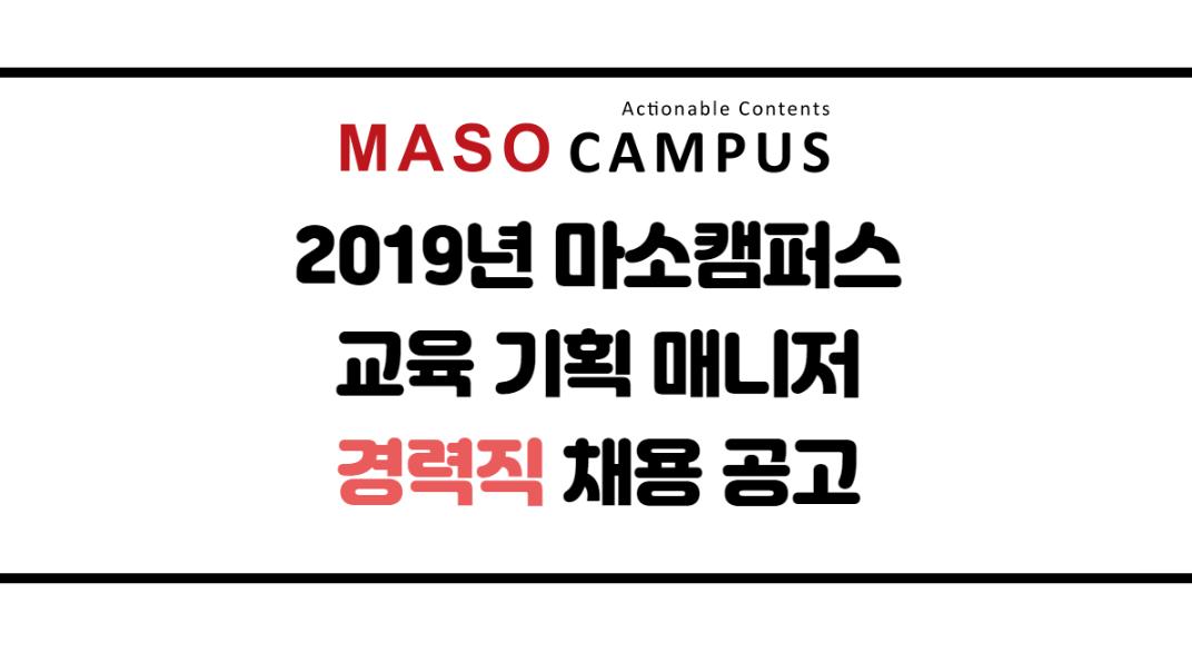 [마소캠퍼스] 교육 기획 매니저 경력직 채용 공고