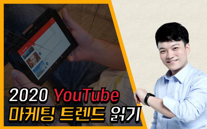 2019.11.20(목). 2020 YouTube 마케팅 트렌드 읽기