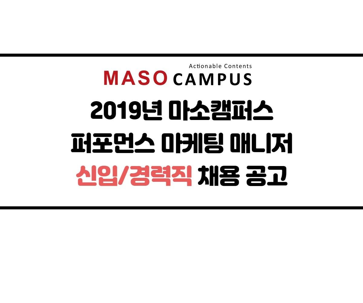 [마소캠퍼스] 퍼포먼스 마케팅 매니저 신입/경력직 채용 공고(~12/17)