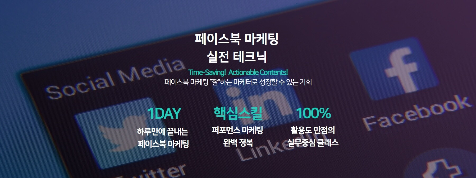 2020.03.05(목) 페이스북 마케팅 실전 테크닉