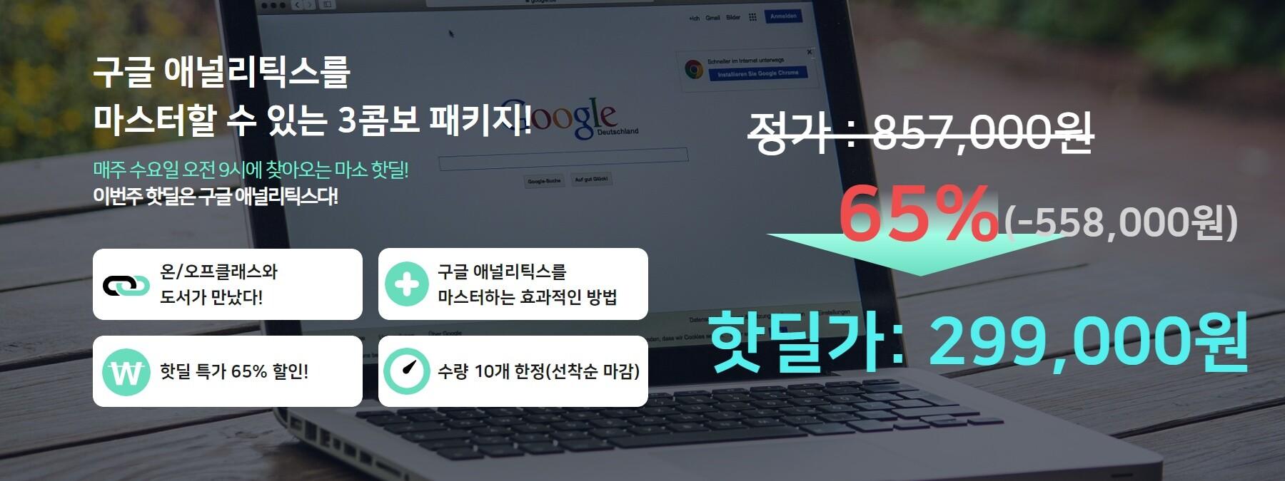 ★마소핫딜★ 구글 애널리틱스 완전정복 패키지