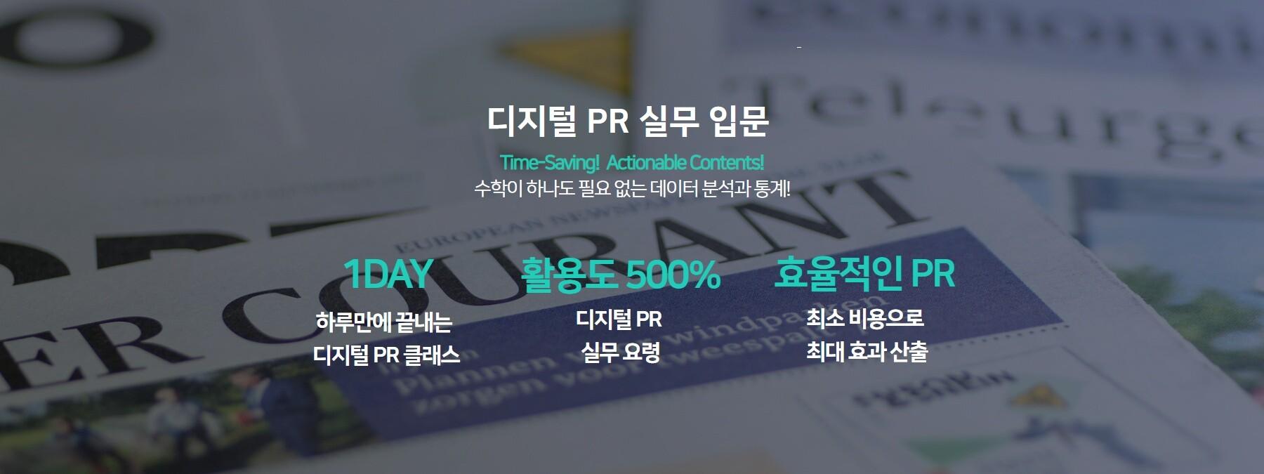 2020.06.18(목) 디지털 PR 실무 입문