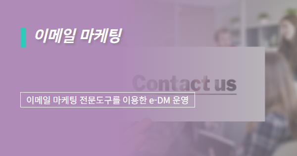VOD-12. 이메일 마케팅