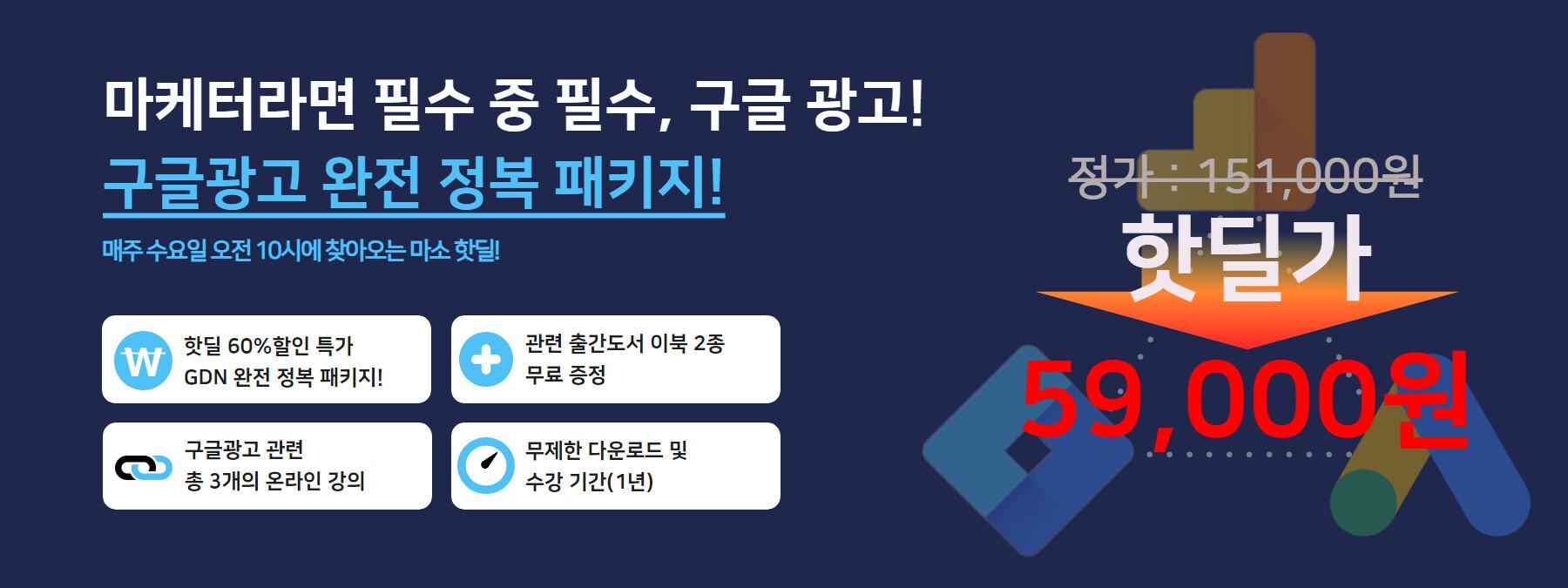 ★마소핫딜★구글광고 완전 정복!-온라인클래스3종+출간도서2종 59000원