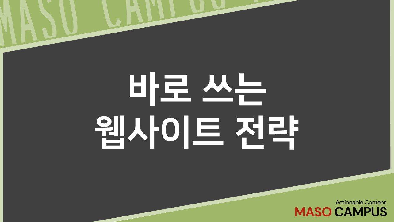 VOD-11. 웹사이트 전략